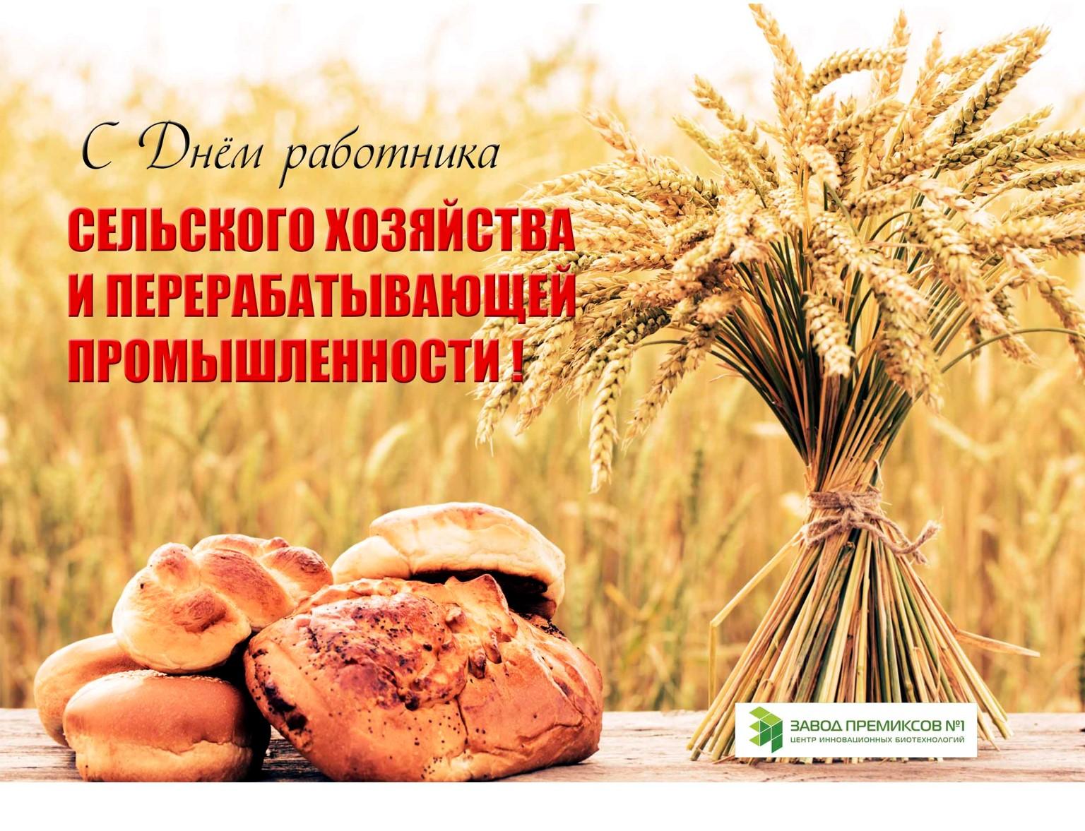 простой поздравление с днем работника сельского хозяйства мужчине меню узбекские, грузинские